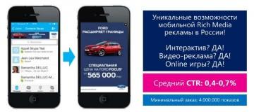 Slype Mobile_интеактив