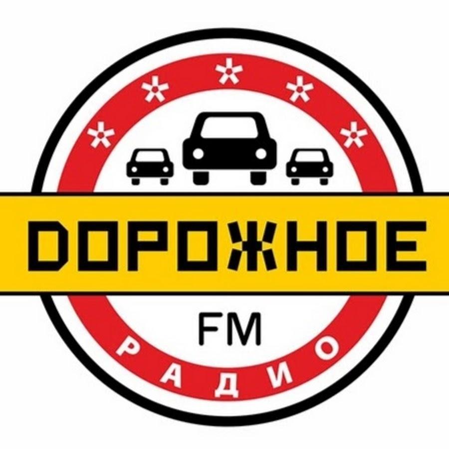 868_dorozhnoe_radio